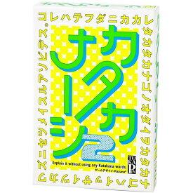 365日毎日発送OK★パーティーゲーム【カタカナーシ2】幻冬舎