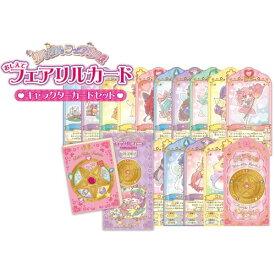リルリルフェアリル【おしえてフェアリルカード キャラクターカードセット】セガトイズ