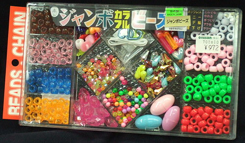 だれでも作れる手作りアクセサリー【ジャンボカラフルビーズ】大倉トーイ