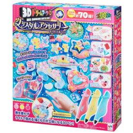 3Dドリームアーツペン【クリスタルアクセサリーセット(3本)】メガハウス