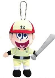 ぬいぐるみ【おそ松さん 十四松 マスコット 野球Ver,】三英貿易