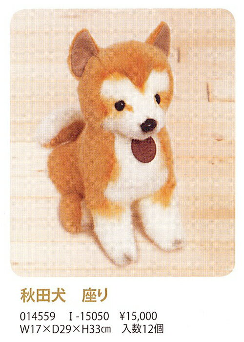 純日本製高級ぬいぐるみ グレイスフルシリーズ【秋田犬 座り】33cm