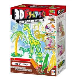 ★特価★3Dドリームアーツペン【3Dドリームアーツペン Zooセット(2本ペン)】メガハウス