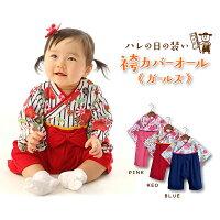 0a94e38c5ccc2 PR 袴 ロンパース カバーオール ガールズ 女の子 (ベビー 子供.