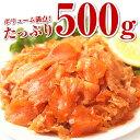 【チリ産】サーモントラウト・スモーク切落し500g  [楽天市場限定] 北海道製造 王子サーモン 鮭 さけ おつまみ
