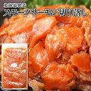 スモークサーモン切落し500g  [楽天市場限定] 北海道製造 王子サーモン 鮭 さけ おつまみ ダイエット