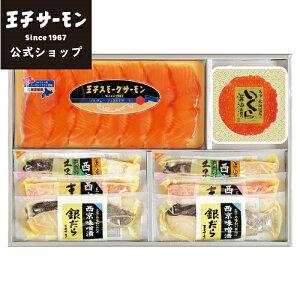 スモークサーモン・いくら・漬魚詰合わせギフト HRA80(W)S