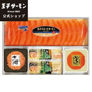 スモークサーモン・いくら・漬魚詰合わせギフト HSB50(W)S