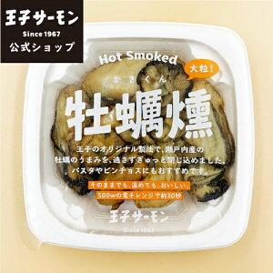 牡蠣燻(60g)