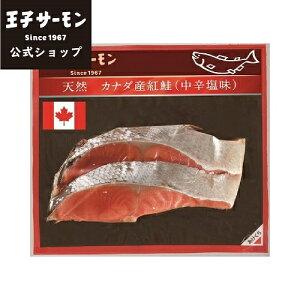 カナダ産紅鮭切り身・中辛(2切)