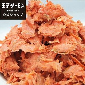 王子の紅鮭 燻製荒ほぐし(500g)
