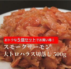 【5個セット】スモークサーモン・大トロハラス切落し500g【細切れタイプ】