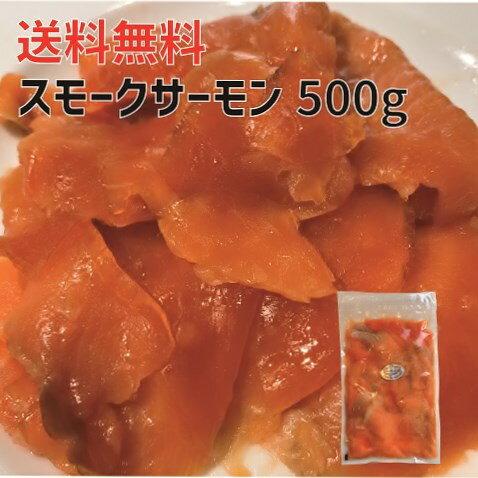 【送料無料】スモークサーモン切落し500g  [楽天市場限定] 北海道製造 王子サーモン 鮭 さけ おつまみ ダイエット