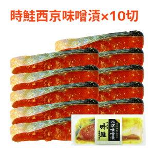 【楽天市場店限定!】天然時鮭・西京味噌漬10切セット 北海道製造 王子サーモン 鮭 さけ お弁当 ダイエット