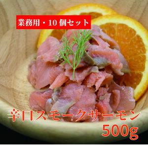 【業務用・訳あり】辛口スモークサーモン切落し500g×10個セット  [楽天市場限定] 北海道産 王子サーモン 鮭 さけ おつまみ