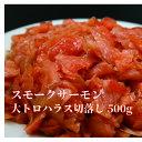 【訳あり!】スモークサーモン・大トロハラス切落し500g 細切れタイプ