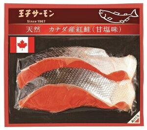 カナダ産紅鮭切り身・甘塩(2切)