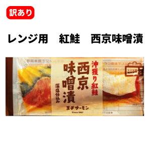【送料無料】20切セット レンジ用天然紅鮭 西京味噌漬