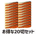 【楽天市場店限定!】天然時鮭・西京味噌漬20切セット 北海道製造 王子サーモン 鮭 さけ お弁当 ダイエット