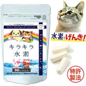 【特許製法】愛猫に!キラキラ水素90入「 水素水 と違い長時間持続!」[ ペット用 水素サプリ / 高齢猫・老猫・介護 が必要な 猫 ちゃん/ ペットフード・キャットフード に混ぜてもOK! ペット サプリ/ 猫 サプリ]