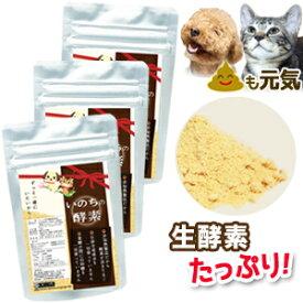 犬 猫 いのちの酵素(粉末50g3袋)無添加 ペット酵素 ペットサプリ/ペットフード に ふりかけ/犬 猫 食事療法 をする時に/ペット サプリメント 国産