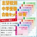 【送料・代引手数料無料】青森山田中学校・受験合格セット(10冊)