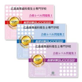 【送料・代引手数料無料】広島高等歯科衛生士専門学校・受験合格セット(3冊)
