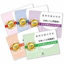 【送料・代引手数料無料】聖徳学園中学校・直前対策合格セット(5冊)
