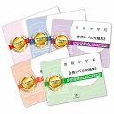 【送料・代引手数料無料】青稜中学校・直前対策合格セット(5冊)