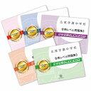 【送料・代引手数料無料】広尾学園中学校・直前対策合格セット(5冊)