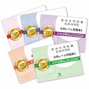 【送料・代引手数料無料】信州大学附属松本中学校・直前対策合格セット(5冊)