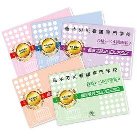 【送料・代引手数料無料】熊本労災看護専門学校直前対策合格セット(5冊)