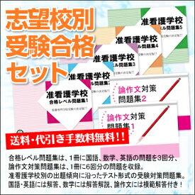 【送料・代引手数料無料】清和准看護学院受験合格セット(7冊)