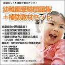 【送料・代引手数料無料】山梨大学附属幼稚園合格セット+補助教材セット