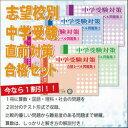 【送料・代引手数料無料】熊本学園大学付属中学校・直前対策合格セット(5冊)