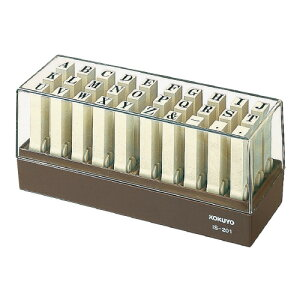 コクヨ エンドレススタンプ 英字1号 メーカー品番:IS-201 明朝体 1号・2号は連結可能 材質:ポリスチレン
