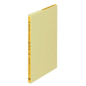 コクヨ 給料台帳 メーカー品番:リ-322N 介護保険料欄付き 1色刷り B5判 ルーズリーフ B5判(257x187mm) 2/26穴 30行 100枚