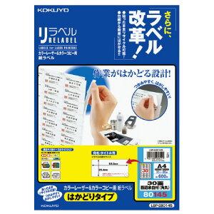 コクヨ OAラベル レーザープリンター用 A4判 30面(角丸) 入り数:20枚 リラベル 台紙からはがしやすい メーカー品番:LBP-E80145 ラベルサイズ:W53.3xH25.4mm 白色度約81%