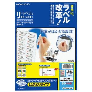 コクヨ OAラベル レーザープリンター用 A4判 30面(角丸) 入り数:100枚 リラベル 台紙からはがしやすい メーカー品番:LBP-E80146 ラベルサイズ:W53.3xH25.4mm 白色度約81%