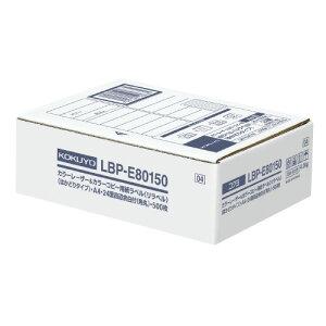 コクヨ OAラベル レーザープリンター用 A4判 24面(角丸) 入り数:500枚 リラベル 台紙からはがしやすい メーカー品番:LBP-E80150 ラベルサイズ:W83.8xH21.2mm 白色度約81%