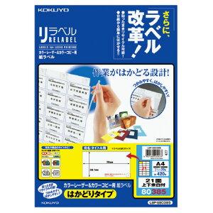 コクヨ OAラベル レーザープリンター用 A4判 21面 入り数:20枚 リラベル 台紙からはがしやすい メーカー品番:LBP-E80385 ラベルサイズ:W70xH38.1mm 白色度約81%