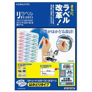 コクヨ OAラベル レーザープリンター用 A4判 44面 入り数:20枚 リラベル 台紙からはがしやすい メーカー品番:LBP-E80388 ラベルサイズ:W48.3xH25.4mm 白色度約81%