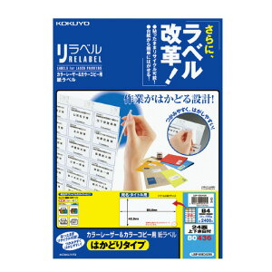 コクヨ OAラベル レーザープリンター用 B4判 24面 上下余白付 入り数:100枚 リラベル 台紙からはがしやすい メーカー品番:LBP-E80436 ラベルサイズ:W85.6xH42.3mm 白色度約81%