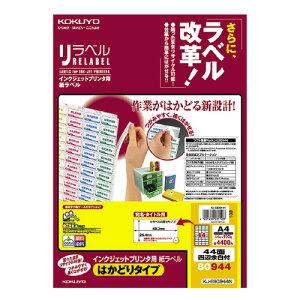 コクヨ OAラベル インクジェットプリンター用 A4判 44面 入り数:100枚 リラベル 台紙からはがしやすい メーカー品番:KJ-E80944N ラベルサイズ:W48.3xH25.4mm 白色度約97%