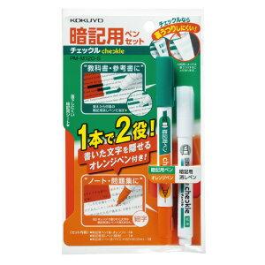 コクヨ 蛍光ペン(使い切り式) 暗記用ペン <チェックル> 緑+オレンジセット メーカー品番:PM-M120-S セット内容:マーカー(角芯/緑、細字/オレンジ)、消しペン、暗記用シート(