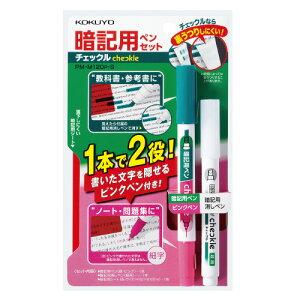 コクヨ 蛍光ペン(使い切り式) 暗記用ペン <チェックル> 緑+ピンクセット メーカー品番:PM-M120P-S セット内容:マーカー(角芯/緑、細字/ピンク)、消しペン、暗記用シート(赤