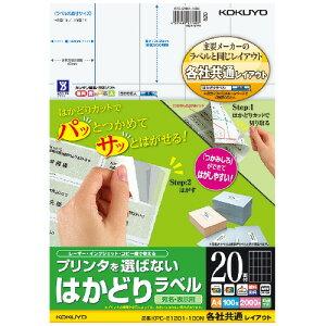 コクヨ OAラベル レーザー/インクジェットプリンター両用 A4判 20面 入り数:100枚 はかどりラベル 台紙からはがしやすい メーカー品番:KPC-E1201-100N ラベルサイズ:W42xH74.25mm 白色度