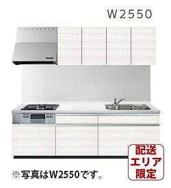 激安 システムキッチン エラーレ Sタイプ W2550 人大 スライド収納 ローコスト 静音シンク 充実 低価格 格安 安い 大特価 セール 壁付タイプ 255cm