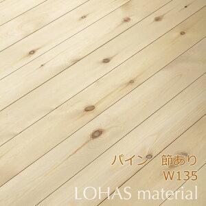 LOHAS material 無垢フローリング パイン 無垢床材 スタンダードグレード 節有 135巾 W135×D15×L1820 PAMS-135 無塗装 送料無料 木の床材 木製床 自然素材