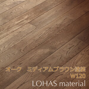 LOHAS material オーク床材(無垢フローリング) 植物オイル ミディアムブラウン 120巾(W120×D15×L1820) ユニ OABU-120